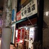 御徒町「松井酒店」雰囲気が素敵な立ち飲み