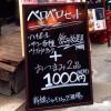 新橋「新橋シャモロック酒場」ハッピーアワー1時間飲み放題+つまみ2品で1000円!