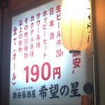 池袋「希望の星」酒190円均一(※)つまみは大皿ボリューミーな激安居酒屋