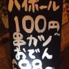 水道橋「ちゃい九炉(居酒屋)」いいんですか!?トリハイ100円・串カツ98円均一!ゆったり座って一杯