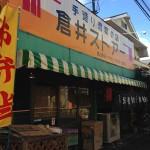 立石「倉井ストアー」手作りのお惣菜で一杯できる惣菜屋の角打ち