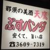 【閉店】京成高砂「ぶすパンダ(立ち飲み)」プチプライスでアットホームな酒場
