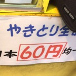 小岩「鳥勢(立ち飲み)」やきとり1本60円!楽しい焼き鳥立ち飲み
