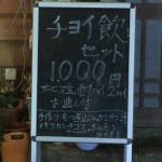 曳舟「みどり」酎ハイ2杯・おつまみ3品のチョイ飲みセット1000円が嬉しい居酒屋