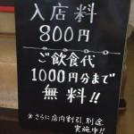 大久保「ぽかぽこ」焼き鳥1本100円!サクッと使いにぴったりな立ち飲み
