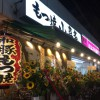 中板橋「もつ焼き 山喜多」人形町でおなじみのもつ焼き酒場