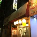 大塚「ゆる酒場」酎ハイ200円!ゆるりと飲める駅前の激安立ち飲み
