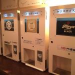 【閉店】荻窪「きど藤2(立ち飲み)」100円焼酎の自販機にチャリン!キンミヤとゴールデンどっちにする?