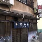 横浜市-神奈川「みのかん」歴史を感じる静粛な市民酒場で朝酒