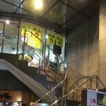 【2018年11月末閉店】浅草橋「ニラカナ」酒がすすむゴーヤの佃煮!沖縄料理が楽しめる立ち飲み