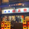 神田で気軽に立ち飲み角打ちが楽しめる老舗酒屋「藤田酒店」