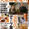 3月17日発売の「大衆酒場の達人(宝島社)」に「せんべろ酒場20選」記事を寄稿しました!