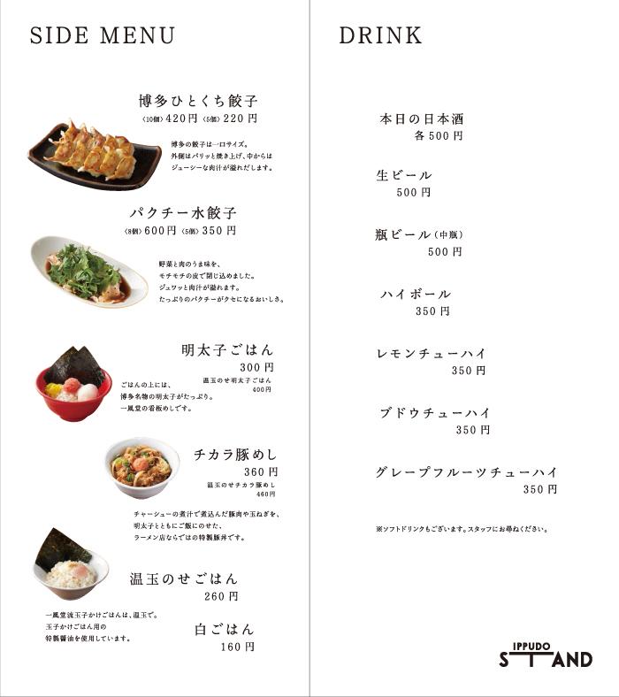 FINAL_IPPUDO_STAND_menu-6