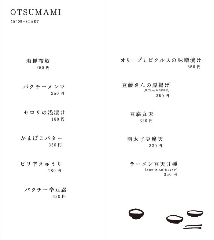 FINAL_IPPUDO_STAND_menu-7