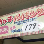 【閉店?】淡路町「加島屋酒店」量り売りのおかずバイキングが楽しいコンビニ角打ち