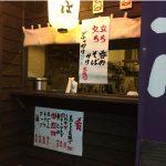 亀戸「高の」ポテサラ80円・鳥もも素揚げ390円に舌鼓!団地の一角にある蕎麦屋の立ち飲み