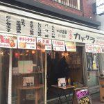 上野「カドクラ」鉄板焼きで美味しい昼飲み!昼飲みのメッカとも言える大人気立ち飲み