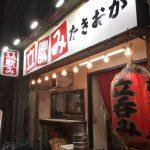 上野「たきおか」煮込みと酎ハイで気楽にサク飲み!朝飲みもできるおなじみの大人気立ち飲み