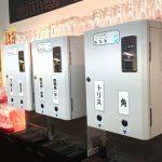 荻窪「つまみや」キンミヤなどお酒の自販機100円~が楽しい!気軽なセルフ立ち飲み