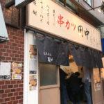 要町「立ち呑み 串カツ田中」串カツ全品100円! 新業態の立ち飲みレポート