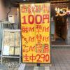 【移転】亀戸「うまかっぺや」酎ハイ類がオールタイム一杯100円!ゆったり飲めるそば居酒屋