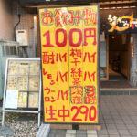 亀戸「うまかっぺや」酎ハイ類がオールタイム一杯100円!ゆったり飲めるそば居酒屋