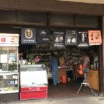 北九州市-折尾「高橋酒店」温かさと風情に魅了される!大正時代から続く老舗角打ちにどっぷり浸かる