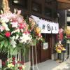 赤羽「まるよし」ウインナー60円でチュータン360円がすすむ!人気の駅前酒場