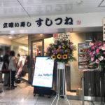 池袋「すしつね」ランチタイムがお得!気軽な池袋駅直結の立ち食い寿司