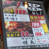 神田「とりいちず」生ビール199円・焼鳥99円~・お通し席料なし!グループ向きの激安居酒屋