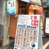 【閉店】赤羽「北海くらぶ」期間限定で生ビール1杯目150円・アテ110円~!海鮮が楽しめる気軽な立ち飲みが新登場