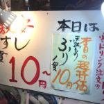 新宿「名前のない寿司屋」10円寿司でおなじみ!歌舞伎町の激安立ち食い寿司