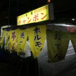 福岡-西鉄久留米「屋台 夢屋」おでん150円でちょっと一杯!おつまみメニューが豊富なチャンポン屋台