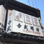 博多-呉服町「吉武酒店」素晴らしく落ち着くディープな老舗角打ち