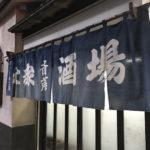 十条「斎藤酒場」熱燗190円ともつ煮込み260円で一息!ホッと落ち着ける老舗大衆酒場