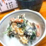 上板橋「ほっとけや」芋焼酎と白和えで美味しい一杯!和食のおつまみが楽しめる気軽な立ち飲み