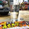 名古屋-大曽根「長太屋酒店」名古屋みそカツ50円で芋焼酎150円をすする!ホッと温まる老舗角打ち
