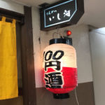 名古屋-栄「佰圓屋 いし河」あれもこれもそれも100円!手作りおつまみが嬉しい驚きの100円酒場