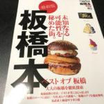 本日発売「板橋本 最新版」の「DEEPすぎるイタバシに潜入せよ!」企画に協力させて頂いています