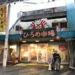 高知「ひろめ市場」朝飲み・昼飲みもできる!酒飲みに嬉しい人気の観光名所