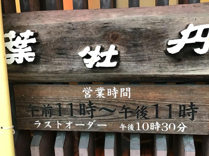 IMG_8348