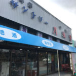 新潟「板井商店」新潟のワンカップでゆるりと昼飲み!新潟県庁前の老舗酒屋の角打ち