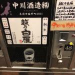 新潟「ぽんしゅ館」500円で新潟の利き酒が5杯楽しめる!駅直結の越後のお酒ミュージアム