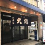 大阪-天満「酒の奥田」大箱で居心地のよい禁煙立ち飲み