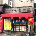 埼玉-蕨「安兵衛」煮込みとやきとんで一息!ホッと落ち着くコの字カウンターの大衆酒場