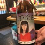 湯島「呑喜」平日19時までの早飲みセットがお得で美味しい!本格焼酎が揃いゆったり呑める居酒屋
