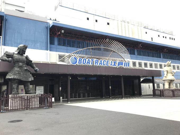 開催 江戸川 日 競艇