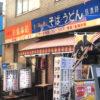平和島「信濃路」日替りメニューでゆっくり昼飲み!朝飲み・昼飲みもできる駅前の食堂酒場
