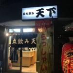 川崎「天下」濃厚な鳥もつ煮でシュワシュワ酎ハイがすすむ!昼飲みもできる人気の立ち飲み