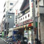 川崎「三島商店」地元の方が和気あいあいと憩う住宅街の角打ち